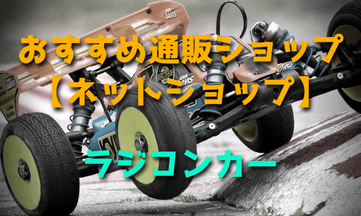 ラジコンカーのおすすめ通販ショップ【ネットショップ】
