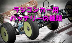 ラジコンカー用バッテリーの種類比較(違い)