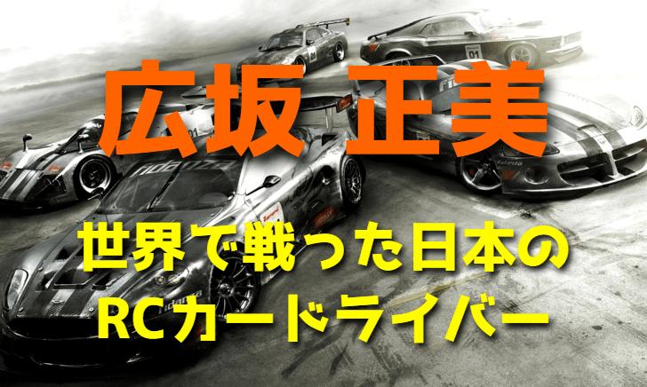 広坂正美~世界で戦った日本のRCカードライバー~