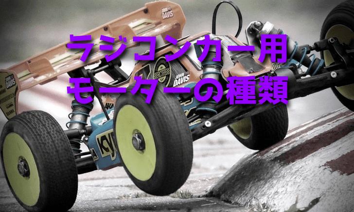 ラジコンカー用モーターの種類