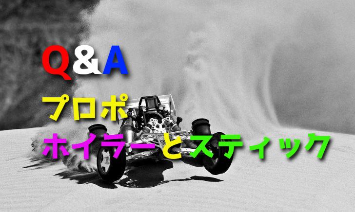 ラジコンカーのプロポはホイラーとスティックどちらがいいですか?