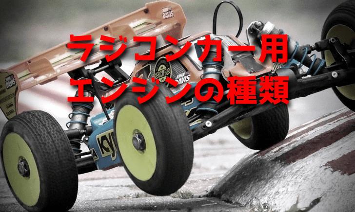 ラジコンカー用エンジンの種類