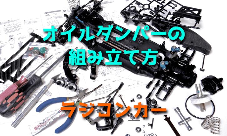 オイルダンパーの組み立て方【ラジコンカー】