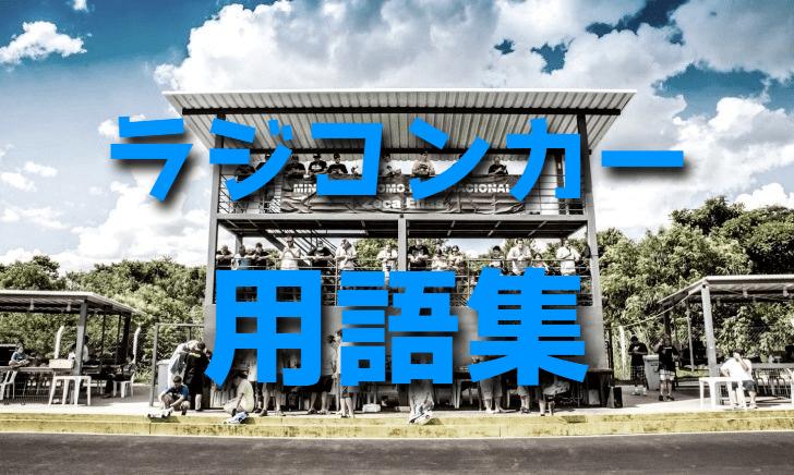 ラジコンカー用語集