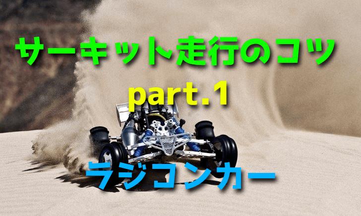 サーキット走行のコツ part.1【ラジコンカー】
