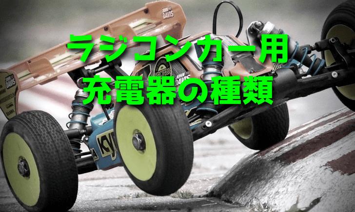 ラジコンカー用充電器の種類(違い)