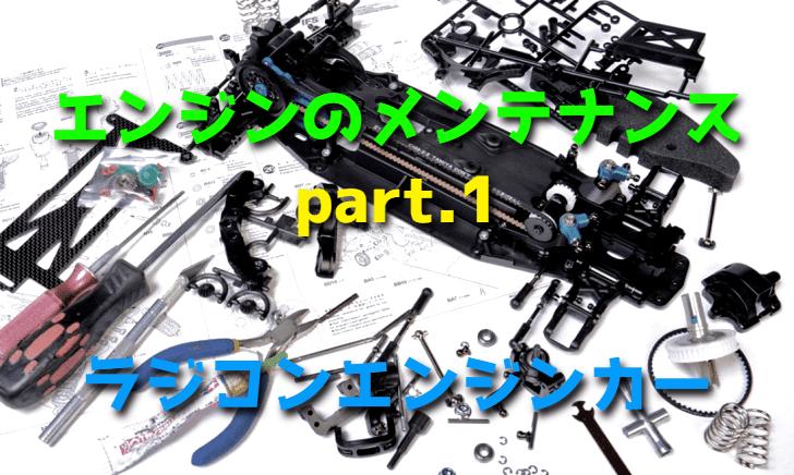 ラジコンカーエンジンのメンテナンス part.1