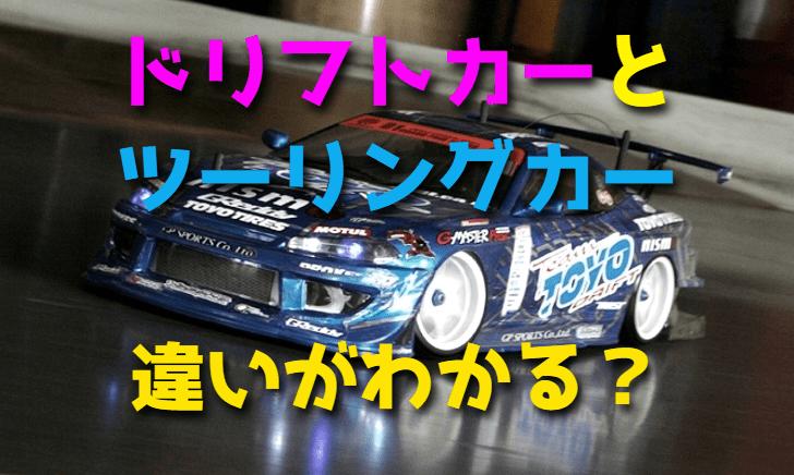 ドリフトカーとツーリングカーの違い【ラジコンカー】