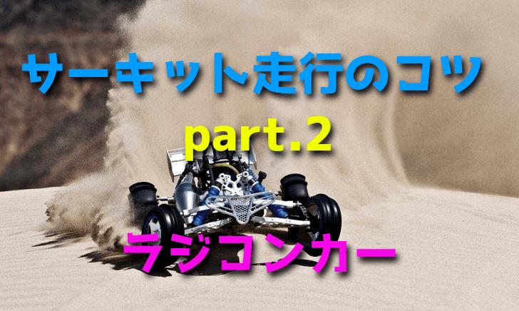 サーキット走行のコツ part.2【ラジコンカー】