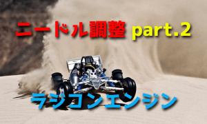 ラジコンエンジンのニードル調整 part.2