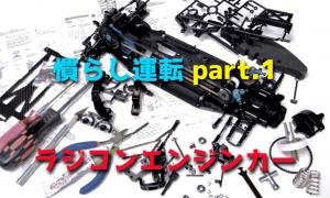 ラジコンエンジンの慣らし運転の方法と基礎知識【ブレークイン】