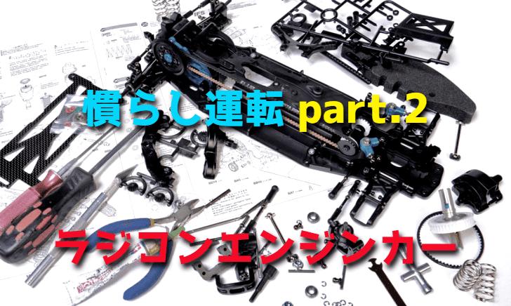 ラジコンエンジンの慣らし運転 part.2