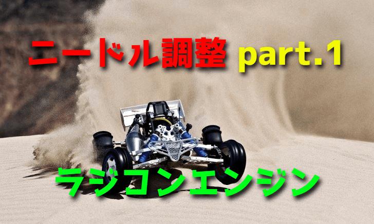 ラジコンエンジンのニードル調整 part.1
