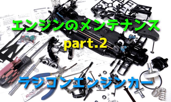 ラジコンカーエンジンのメンテナンス part2