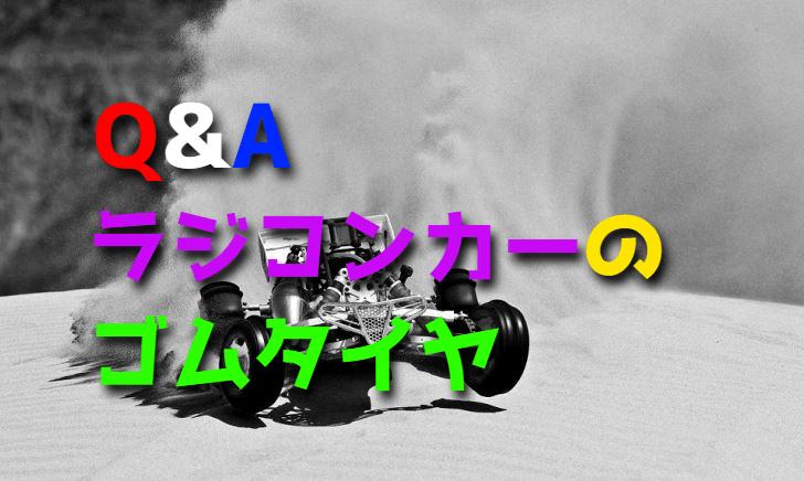 ラジコンカーのゴムタイヤに関する質問