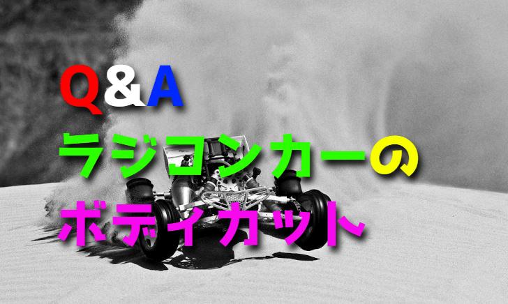 ラジコンカーのボディカットに関する質問