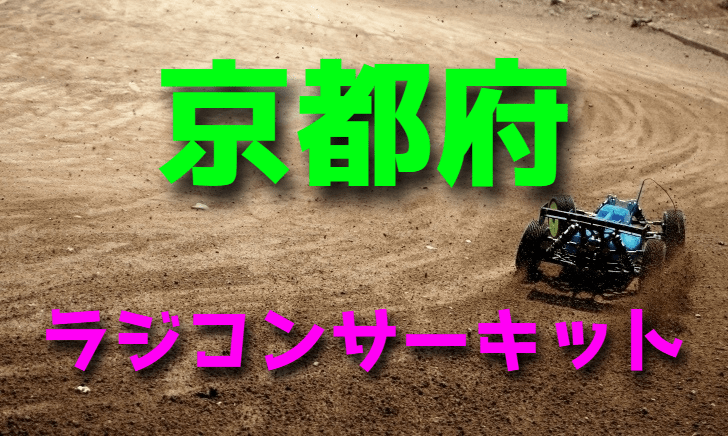 ラジコンカーサーキットガイド京都府