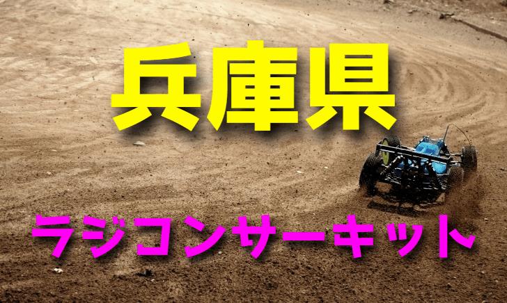 ラジコンカーサーキットガイド兵庫県