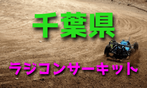 ラジコンカーサーキットガイド千葉県