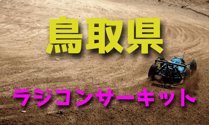 ラジコンカーサーキットガイド鳥取県