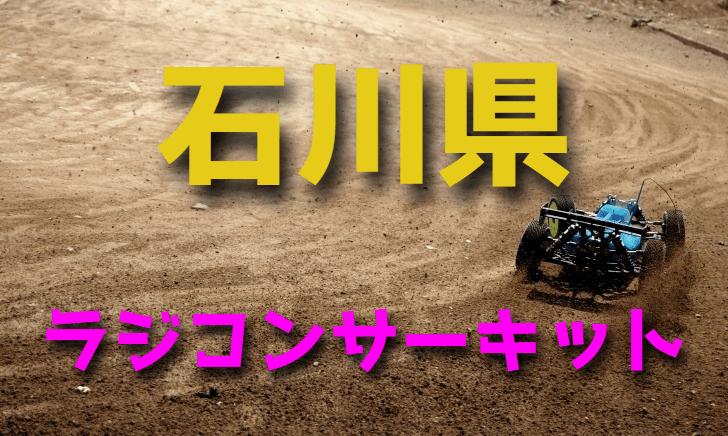 ラジコンカーサーキットガイド石川県
