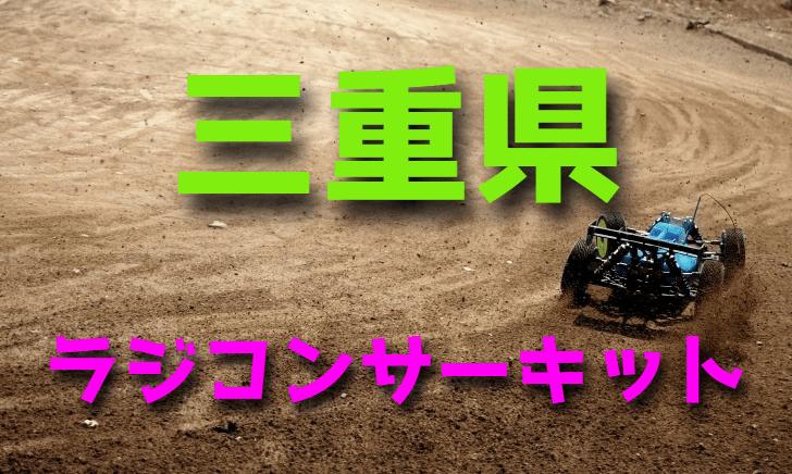ラジコンカーサーキットガイド三重県