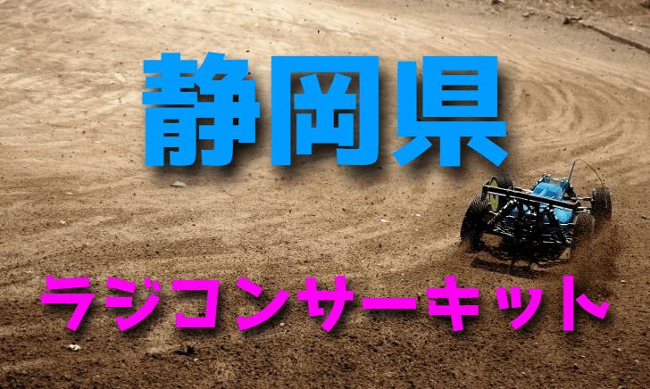 ラジコンカーサーキットガイド静岡県