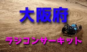ラジコンカーサーキットガイド大阪府