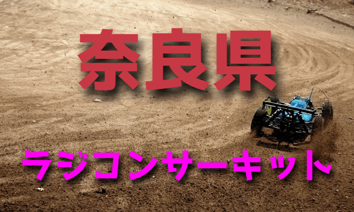 ラジコンカーサーキットガイド奈良県