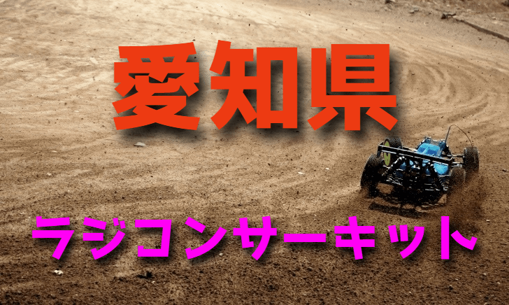 ラジコンカーサーキットガイド愛知県
