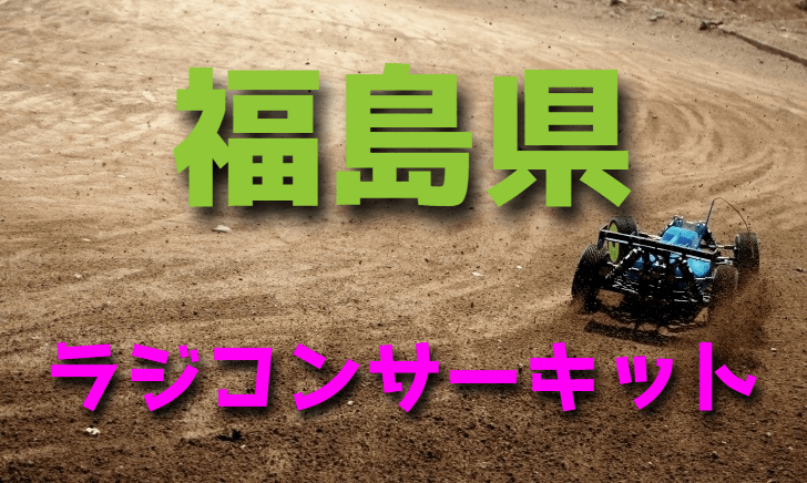 ラジコンカーサーキットガイド福島県