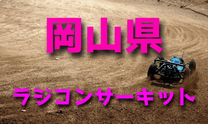 ラジコンカーサーキットガイド岡山県