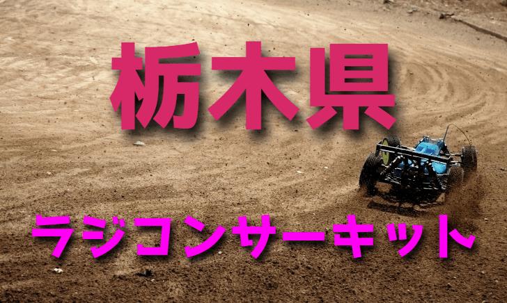 ラジコンカーサーキットガイド栃木県