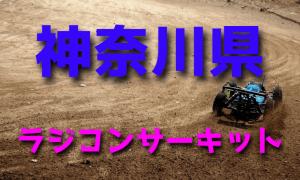 ラジコンカーサーキットガイド神奈川県