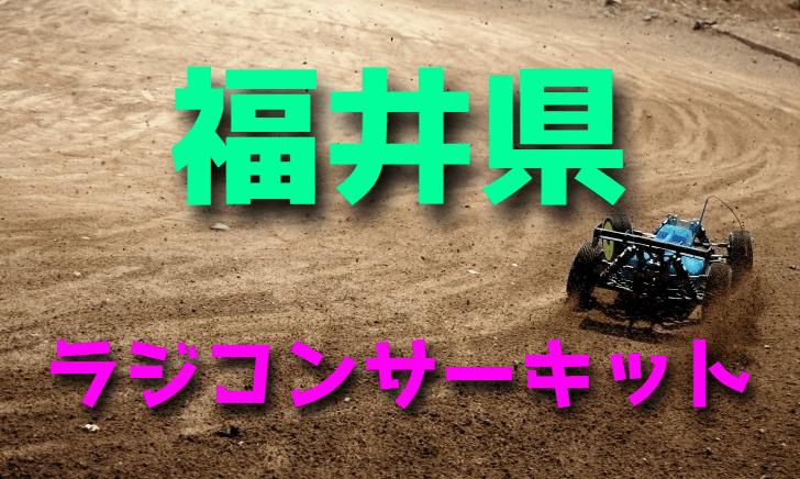 ラジコンカーサーキットガイド福井県
