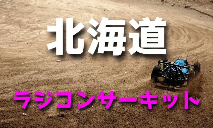 ラジコンカーサーキットガイド北海道(札幌)
