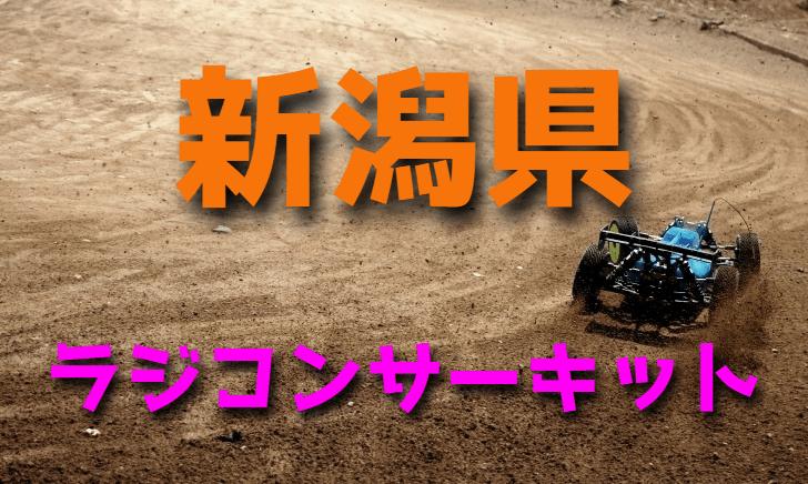 ラジコンカーサーキットガイド新潟県