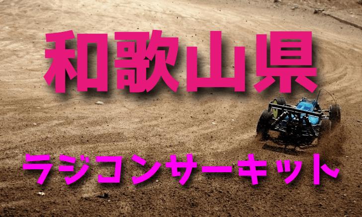 ラジコンカーサーキットガイド和歌山県