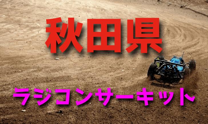 ラジコンカーサーキットガイド秋田県