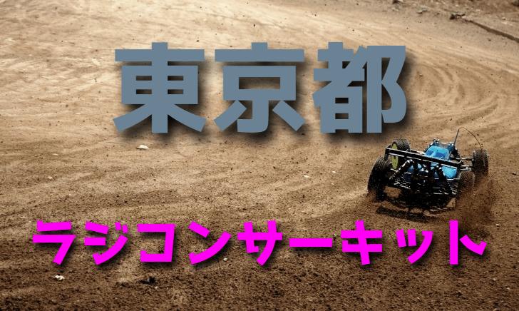 ラジコンカーサーキットガイド東京都