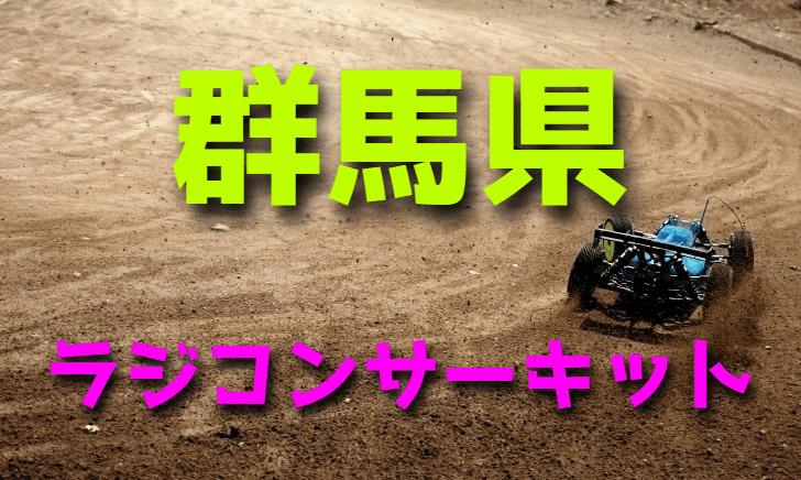 ラジコンカーサーキットガイド群馬県