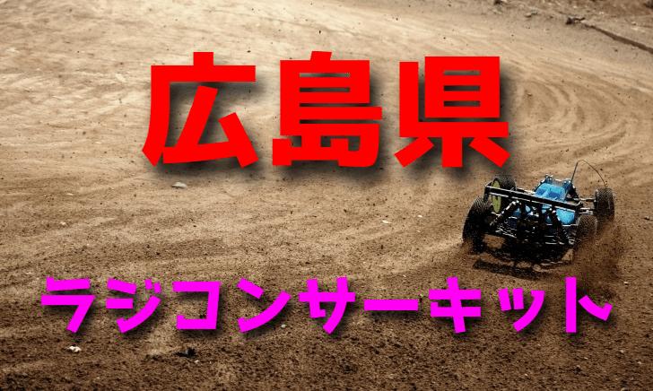 ラジコンカーサーキットガイド広島県