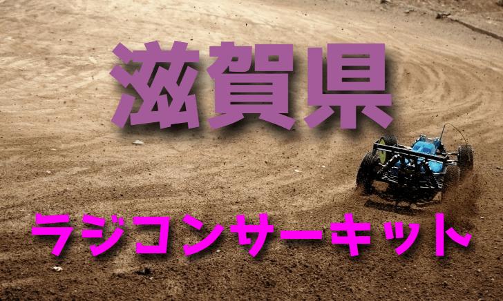 ラジコンカーサーキットガイド滋賀県