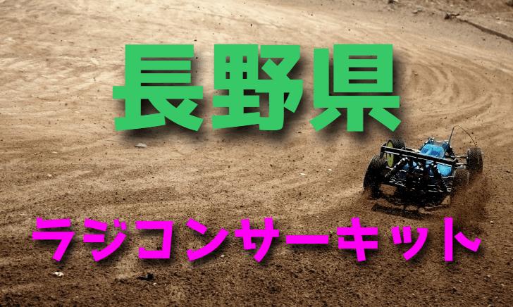 ラジコンカーサーキットガイド長野県