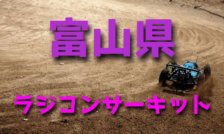 ラジコンカーサーキットガイド富山県