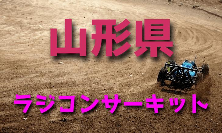 ラジコンカーサーキットガイド山形県