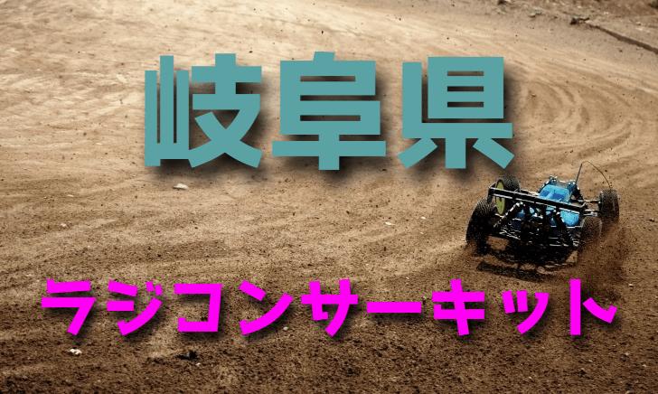 ラジコンカーサーキットガイド岐阜県
