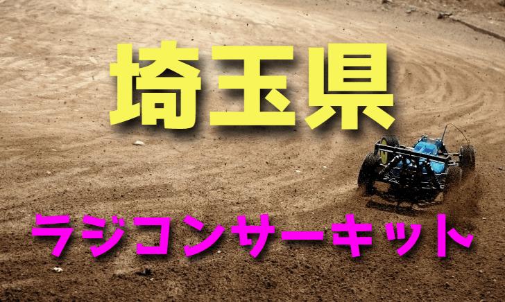 ラジコンカーサーキットガイド埼玉県