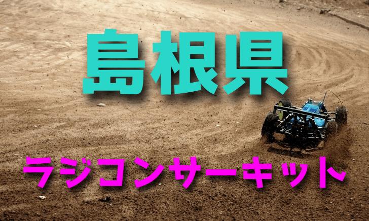 ラジコンカーサーキットガイド島根県
