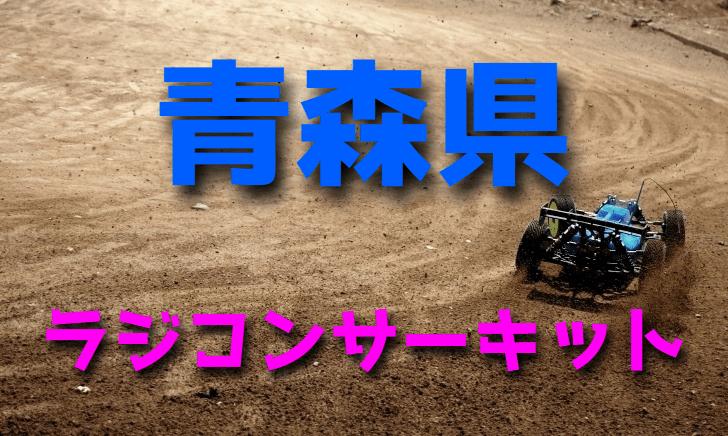 ラジコンカーサーキットガイド青森県